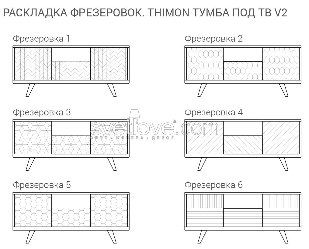 "ТУМБА ПОД TV ""THIMON V2"""